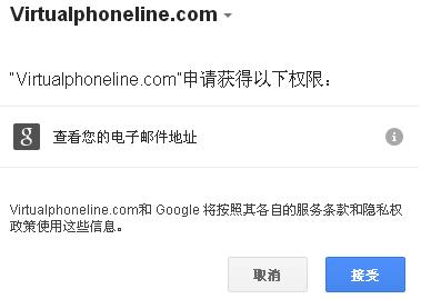 Google帐号访问验证