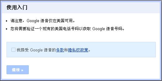 Google Voice使用条款