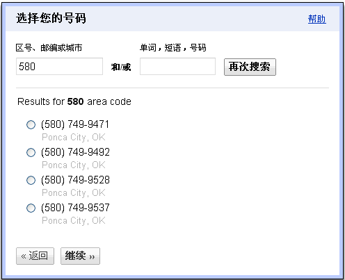 Google Voice电话号码