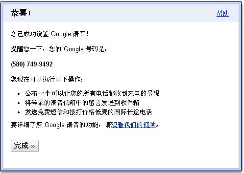 Google Voice注册成功